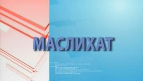 «МАСЛИХАТ»