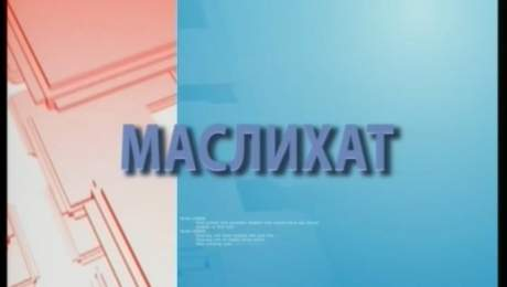 Маслихат
